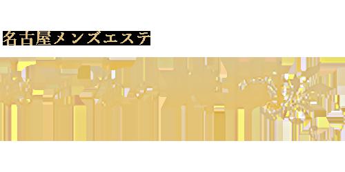 名古屋丸の内メンズエステ『おとなの時間』